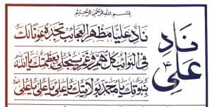 Nadi Ali Duasi Fazilet Ve Faydalari Mucize Dualar