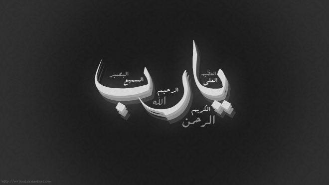 ya_rab__allah___by_mrjhad-d4mzpem