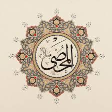 El Muhsi 1