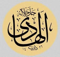 El Hadi 1