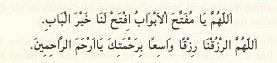 allahumme_ya_muefettihal_ebvab_duasi